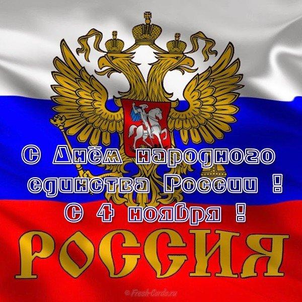 Открытки с днем народного единства россии прикольные