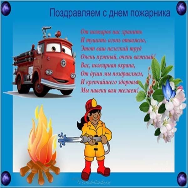 поздравление с днем пожарного инспектора много