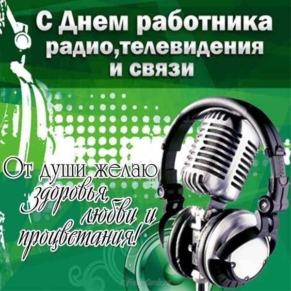 Поздравление коллег с днем радио