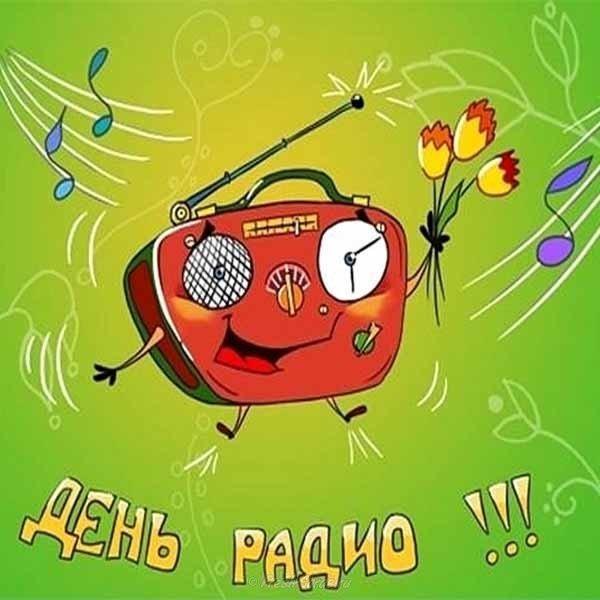 Открытка с поздравлением в день радио