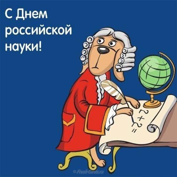 День Российской науки 2018 поздравление