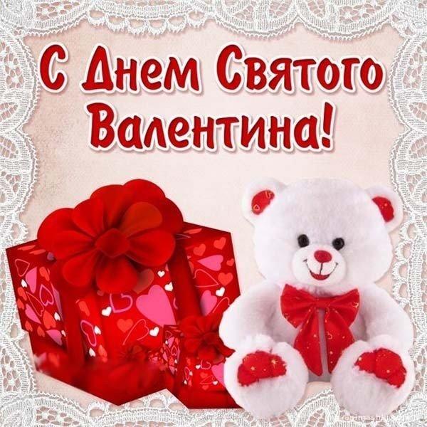 Поздравление девочке, открытка не день валентина