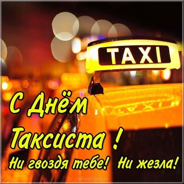 день такси картинки этот вечер жители