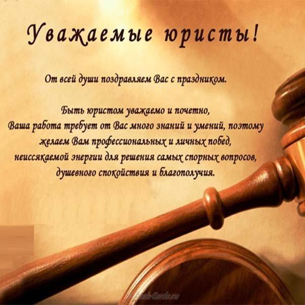 что поздравление с днем юриста будущего юриста девочки были простыми