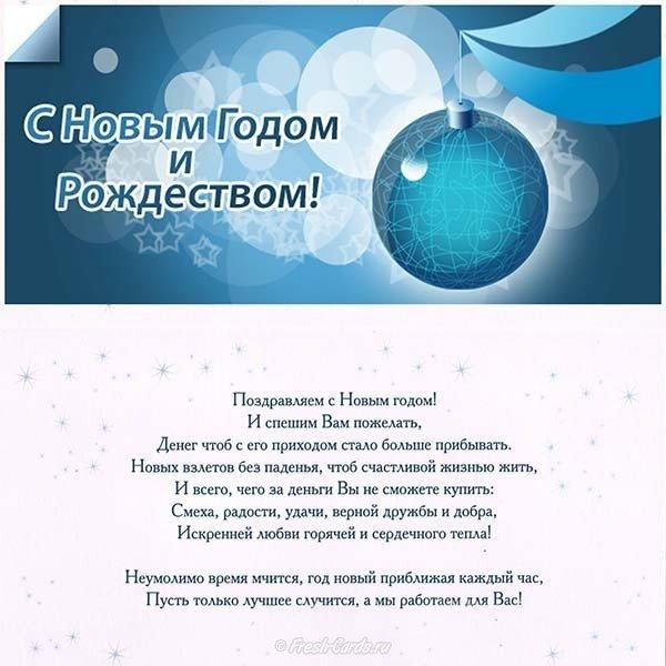Фирменная новогодняя открытка