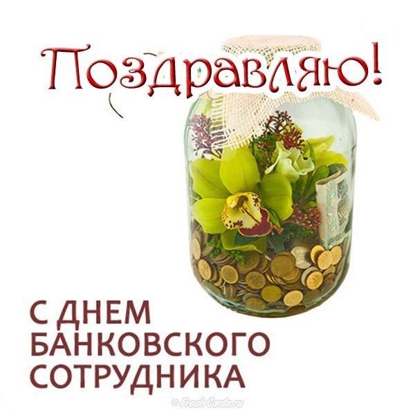 День банковского работника фото