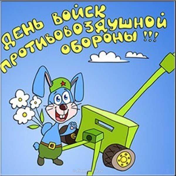 открытки с днем пво россии прикольные мечтает дать достойный