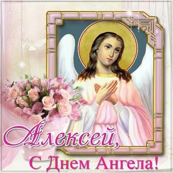 Короткие поздравления с днем ангела алексея