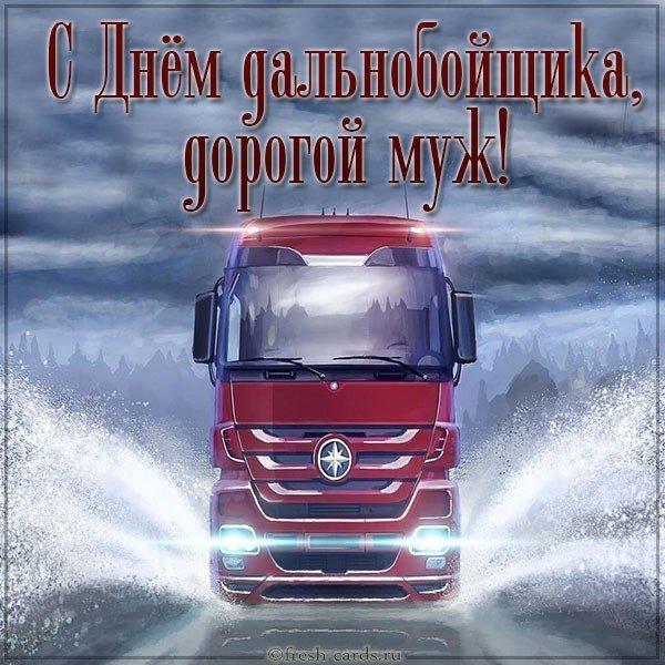 otkritki-s-pozdravleniem-dalnobojshikov foto 19