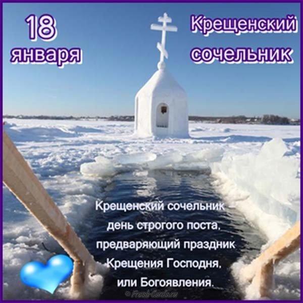 Картинки с Крещенским Сочельником 2019: открытки, гифки, красивые поздравления и пожелания