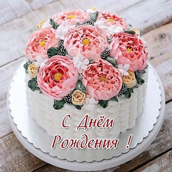 Картинка торта с днем рождения