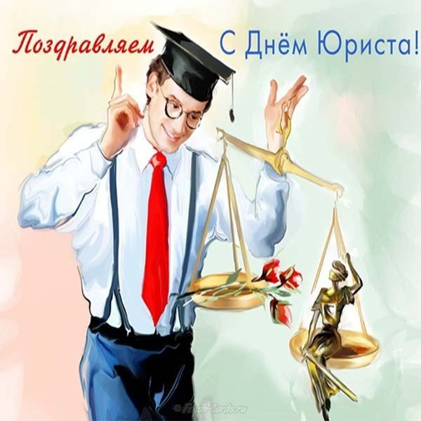 Открытки, поздравление с днем рождения юриста открытка