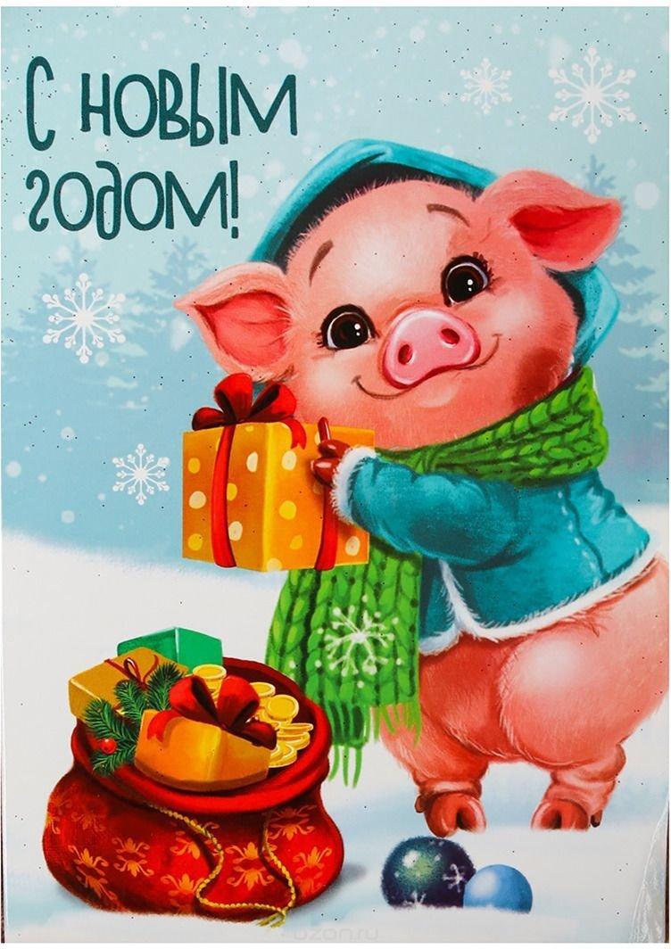 правый открытка с наступившим годом свиньи каталожной съёмки