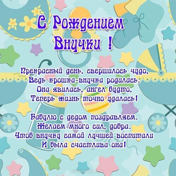 Подписи открытки, открытка поздравления с рождением внучки для бабушки