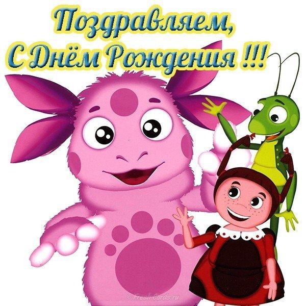 Красивая открытка с днем рождения маленькой девочке