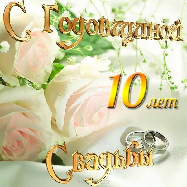 Картинки, картинки с днем 10 летия свадьбы