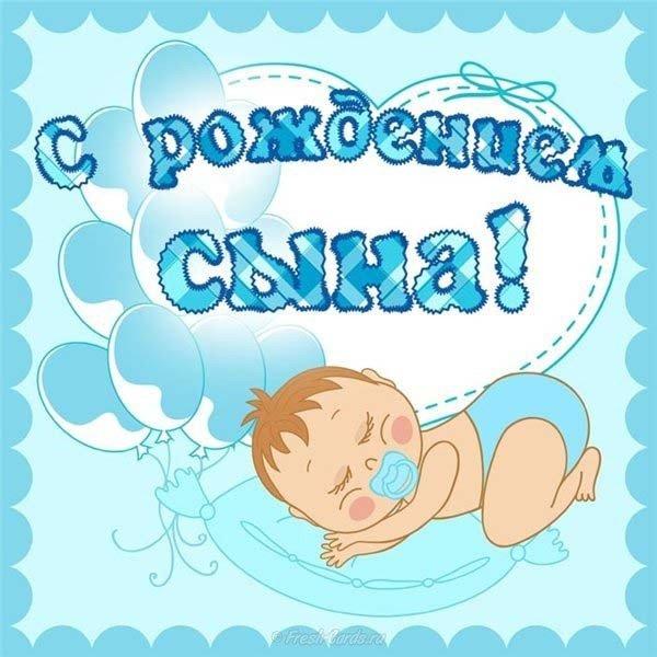Поздравление с новорожденным мальчиком маме фото 634