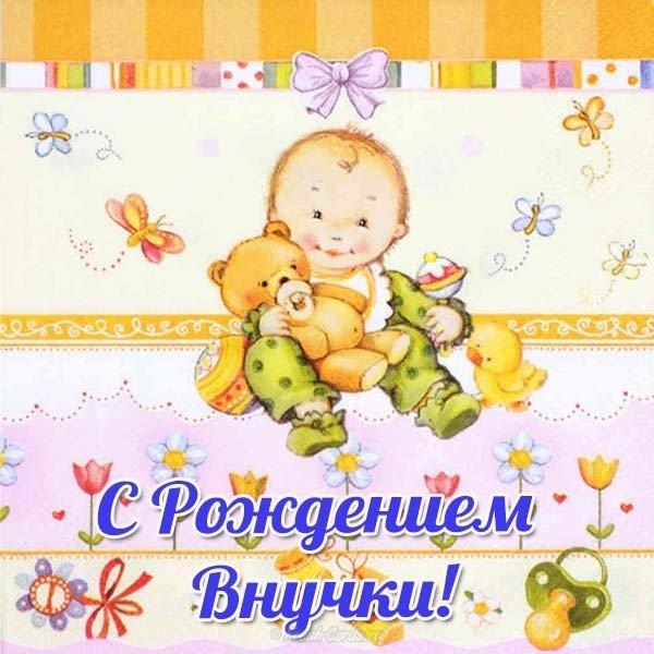 Открытка молодому дедушке с рождением внучки, днем рождения для