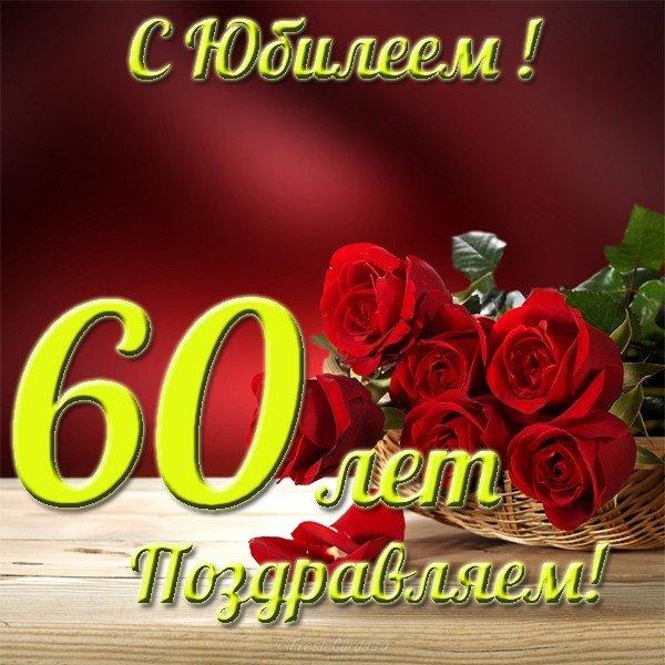 60-let-zhenshine-pozdravlenie-otkritka-krasivaya foto 15