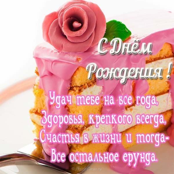 поздравление с днем рождения двоюродной сестренке от сестры открытка