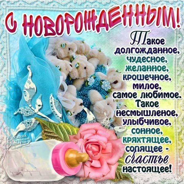 Поздравительные открытки новорожденным