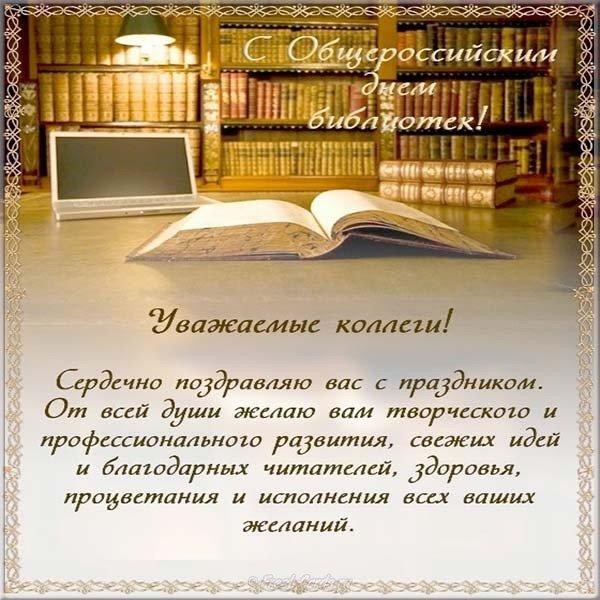 Картинка, поздравления и открытки день библиотекаря
