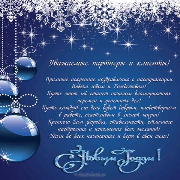 Новый год поздравление официальное