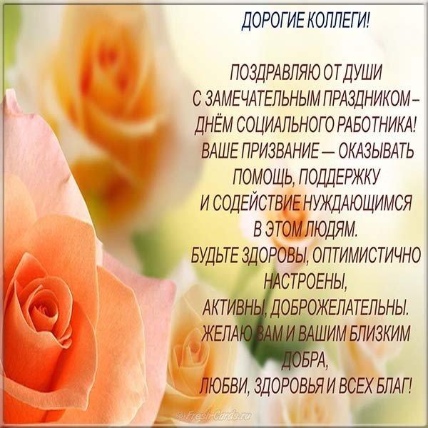 Про оксану, поздравление с днем социального работника открытки с поздравлениями