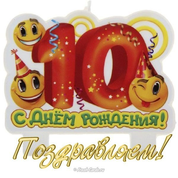 Магазину 10 лет открытки