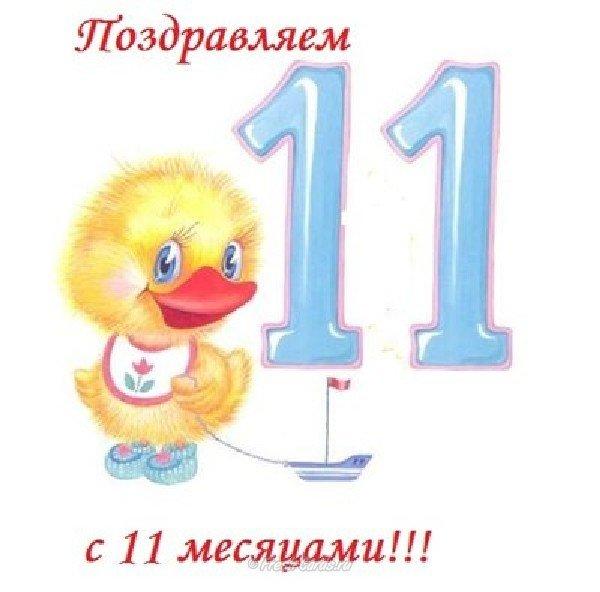 Поздравления малышу с 11 месяцами 12