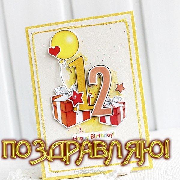 Открытки, 12 лет мальчик открытка