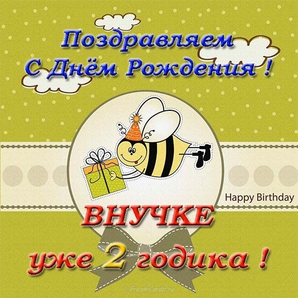 otkritki-s-pozdravleniem-rozhdeniya-2-godika foto 19