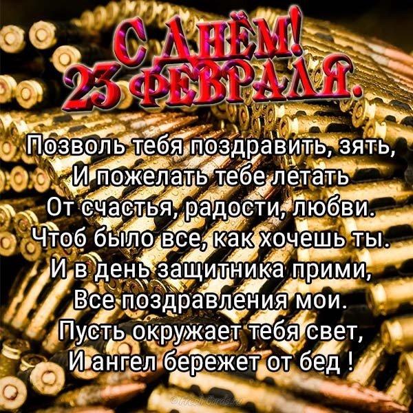 ❶С 23 февраля зятю картинки|Нижний новгород 23|Trending Images Galery, page # | ldsscholar.com||}