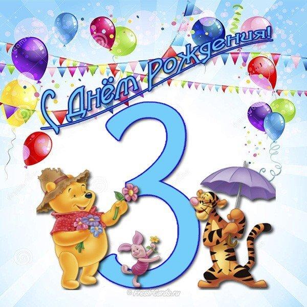 Открытка для ребенка на 3 года с днем рождения