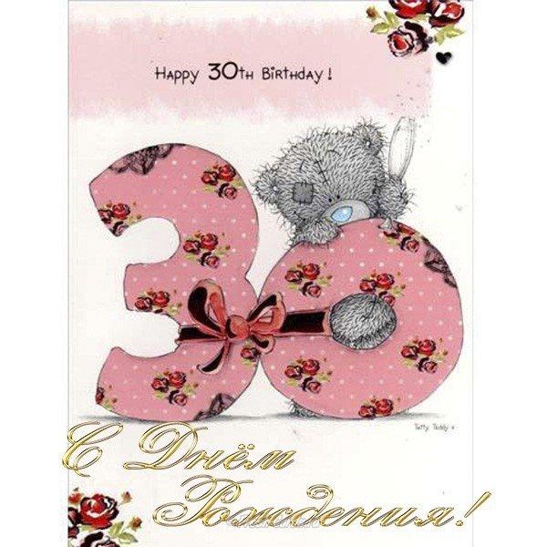 открытка с 30 летием девушке фото