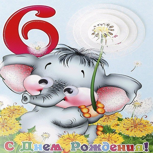 Поздравление для девочки 6 лет и открытку, фейерверка про