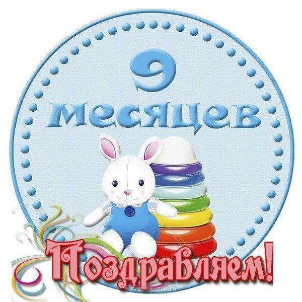 9-mesyacev-devochke-pozdravleniya-v-kartinkah foto 9