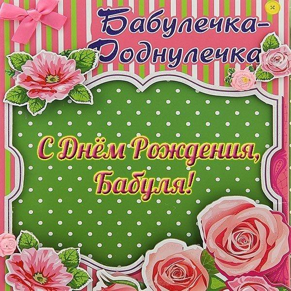Поздравление с днем рождения от правнучки прабабушке