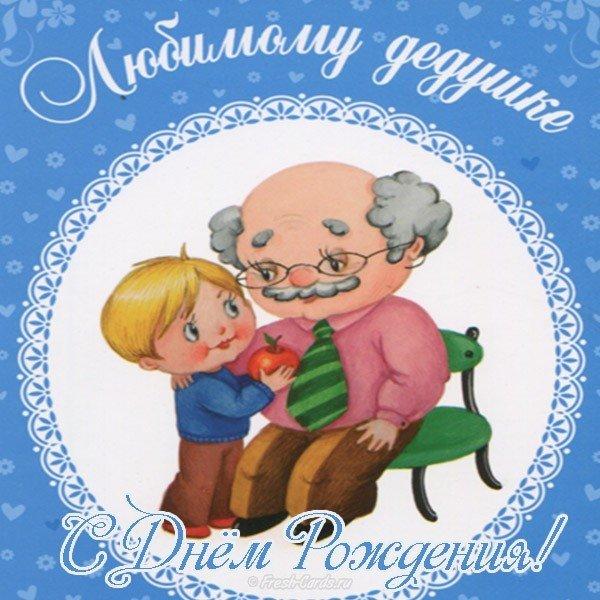 Открытка с днем рождения для дедушки