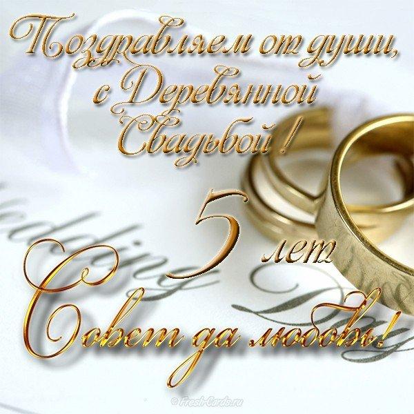 s-5-letiem-svadbi-pozdravleniya-otkritki foto 9