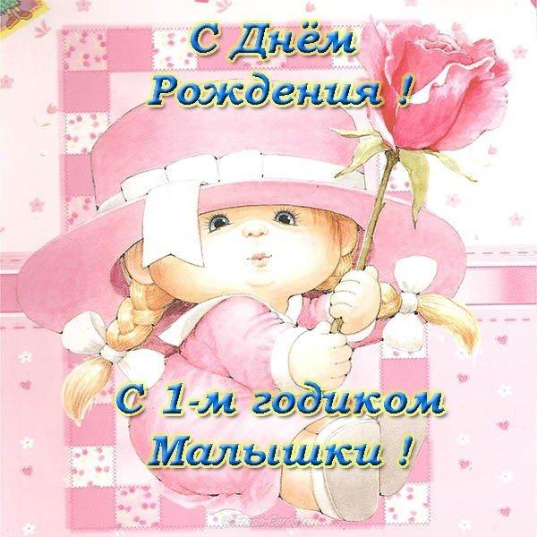 Поздравления с годиком девочке для родителей открытки