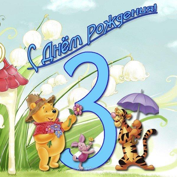 Открытки девочке в 3 года, анимашка семье