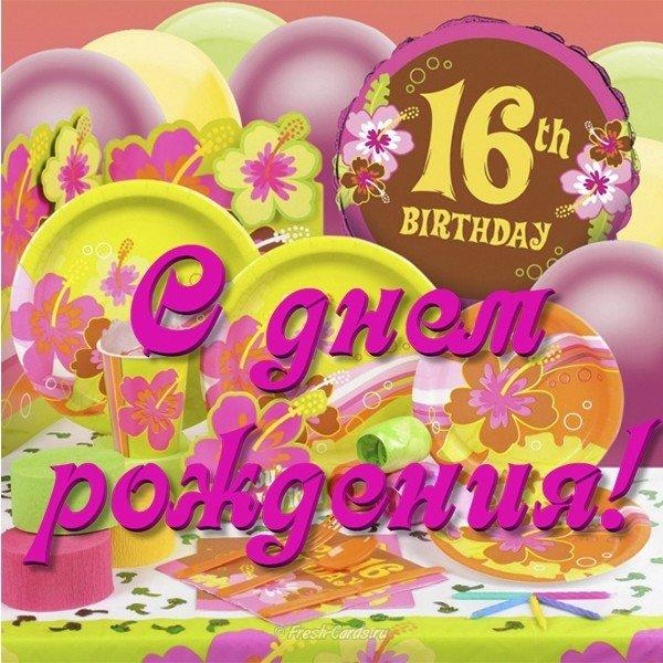 Открытки 16 лет дочке, днем рождения