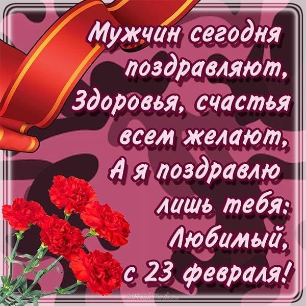 ❶Поздравления с 23 февраля мужу любимому|Красная плесень с 23 февраля текст|||}