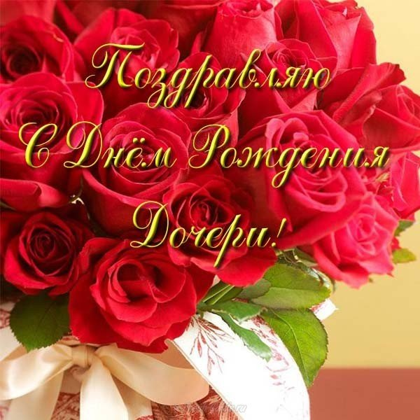 pozdravlenie-pape-s-dnem-rozhdeniya-docheri-kartinki foto 7