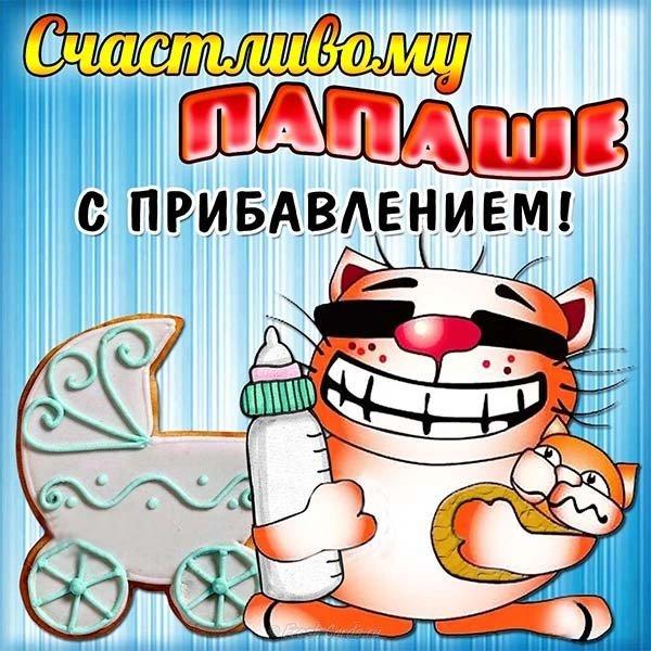 otkritka-pozdravleniya-s-dochkoj-papu foto 19