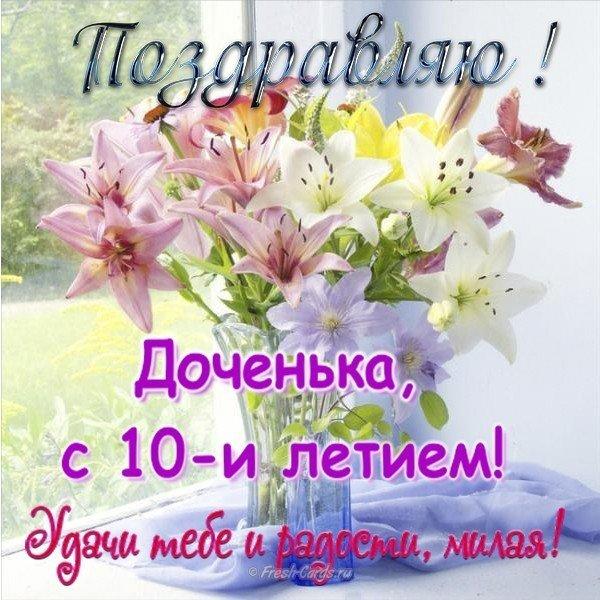 Поздравления с днем рождения доченьки на 10 лет от мамы