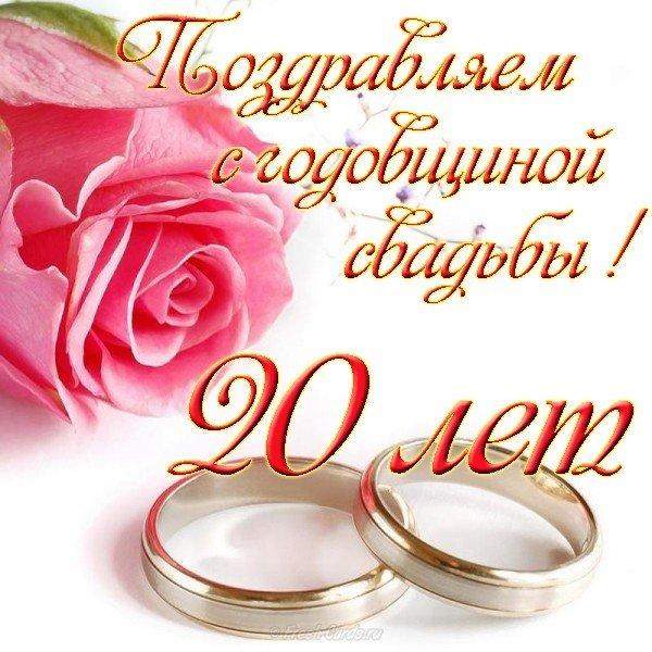 s-20-let-svadbi-otkritka-pozdravlenie foto 12