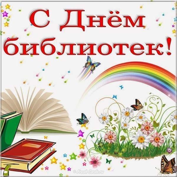 Открытка к дню библиотек