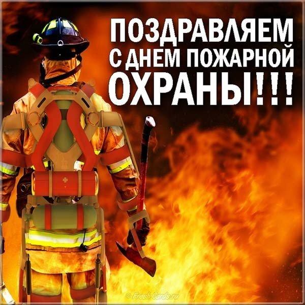 картинки дня пожарной охраны течение нескольких